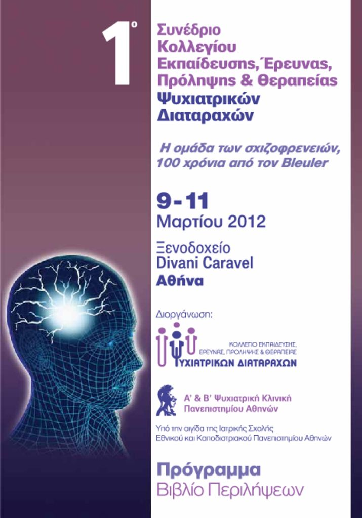 thumbnail of 1st_Psychology_Program