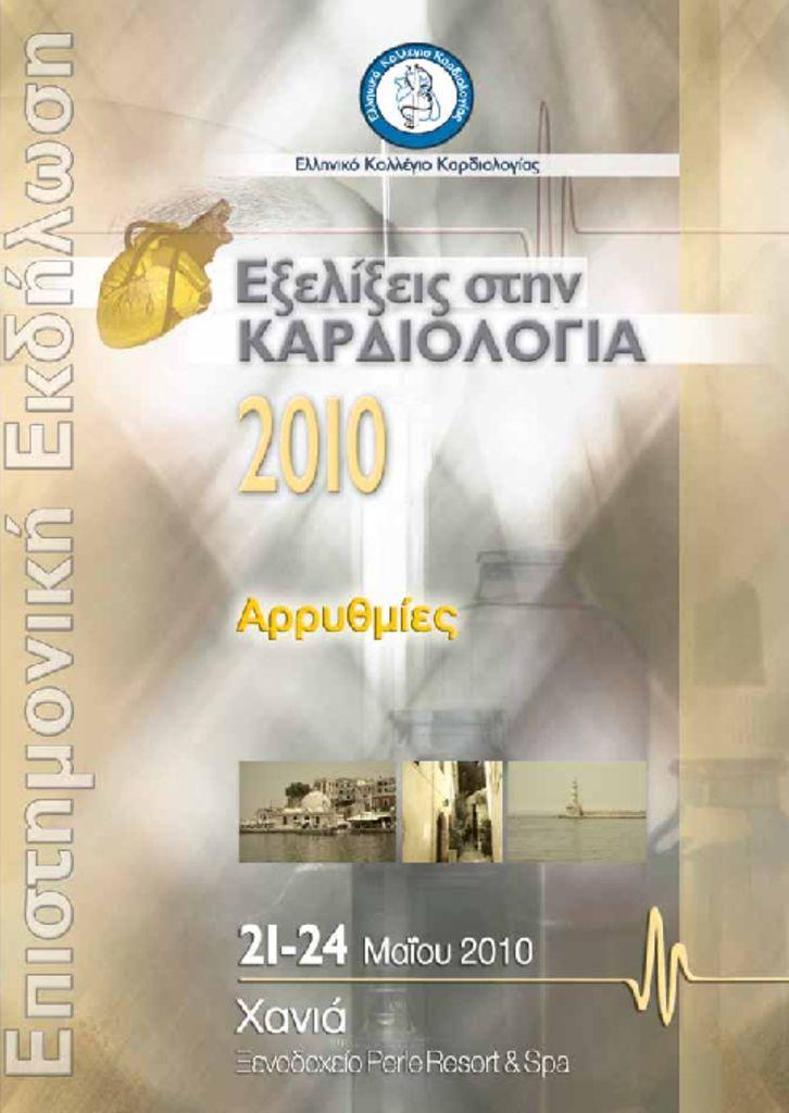 thumbnail of Arrythmies_Xania_Program_EOF
