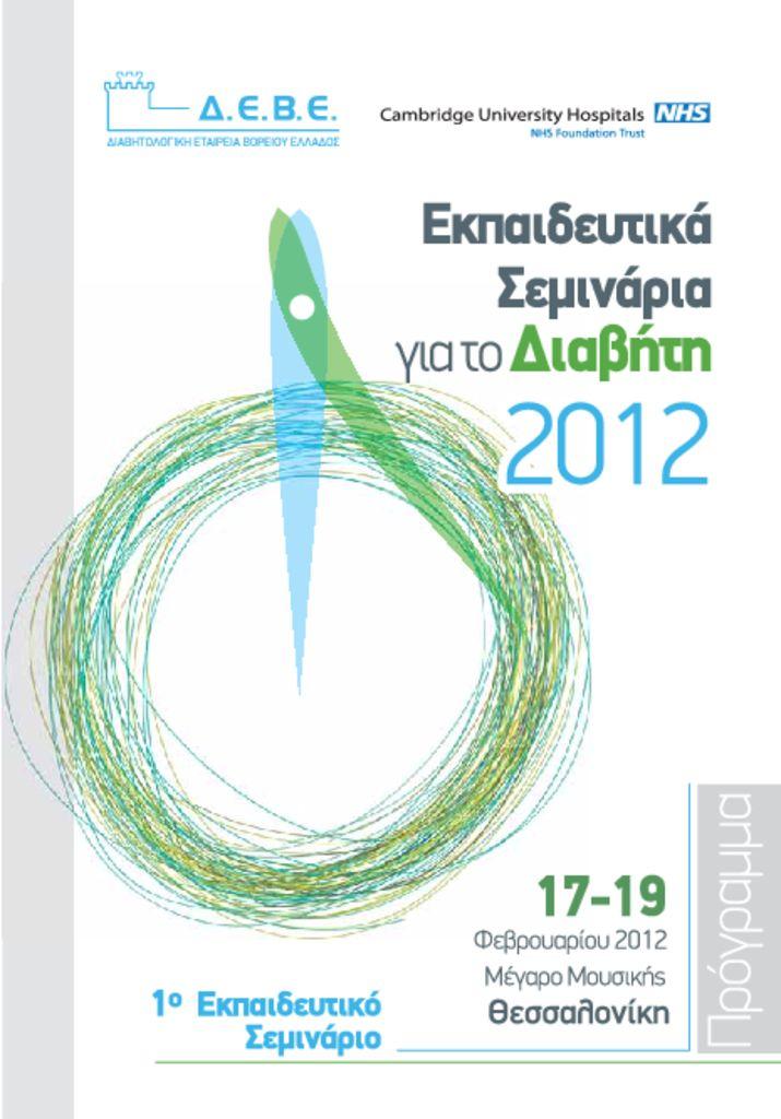 thumbnail of DEVE_Ekp_Seminaria_th_ki