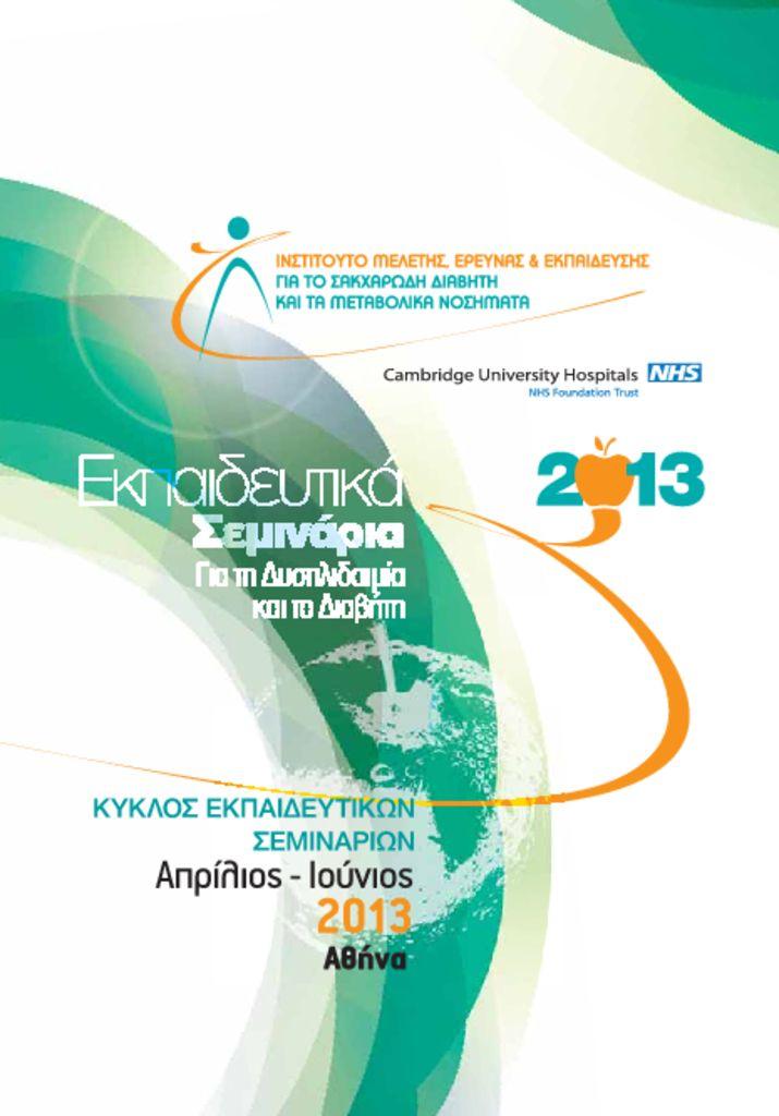 thumbnail of DIAVITIS_kyklos_Ekp_Sem_final_16