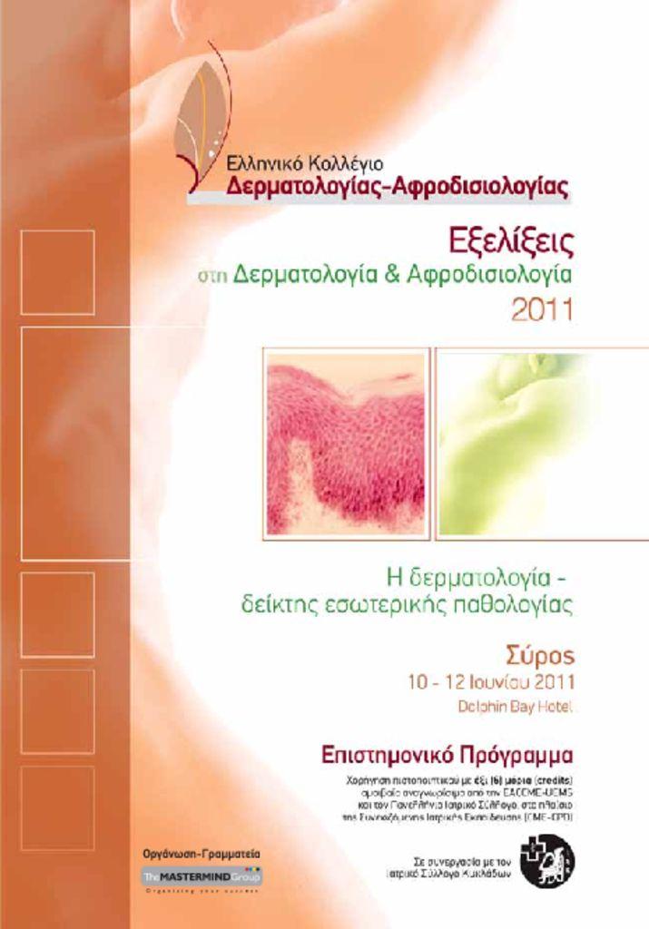 thumbnail of EKDA_SYROS_Program_FINAL
