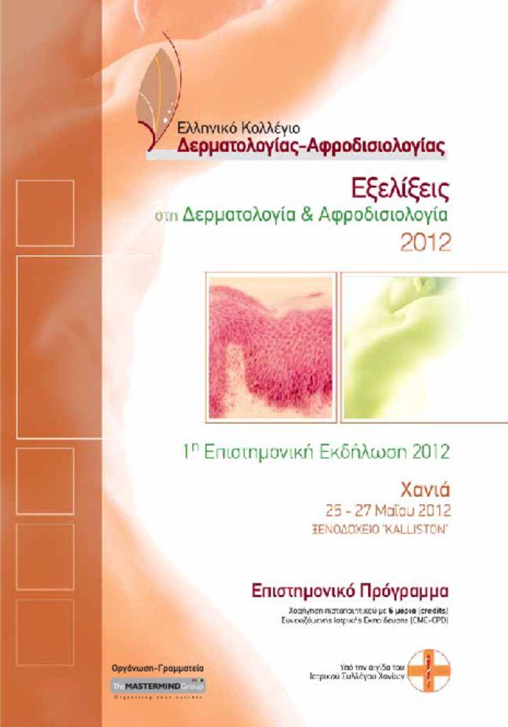 thumbnail of EKDA_XANIA_Program