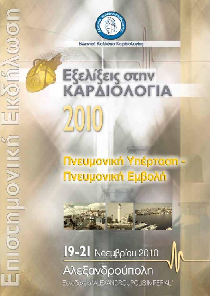thumbnail of EKK_ALEXANDROUPOLI_Prog