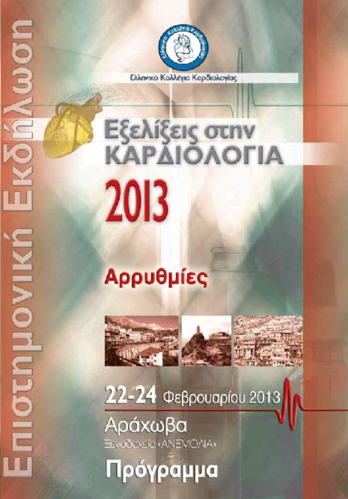 thumbnail of EKK_Araxova_29.1.2013