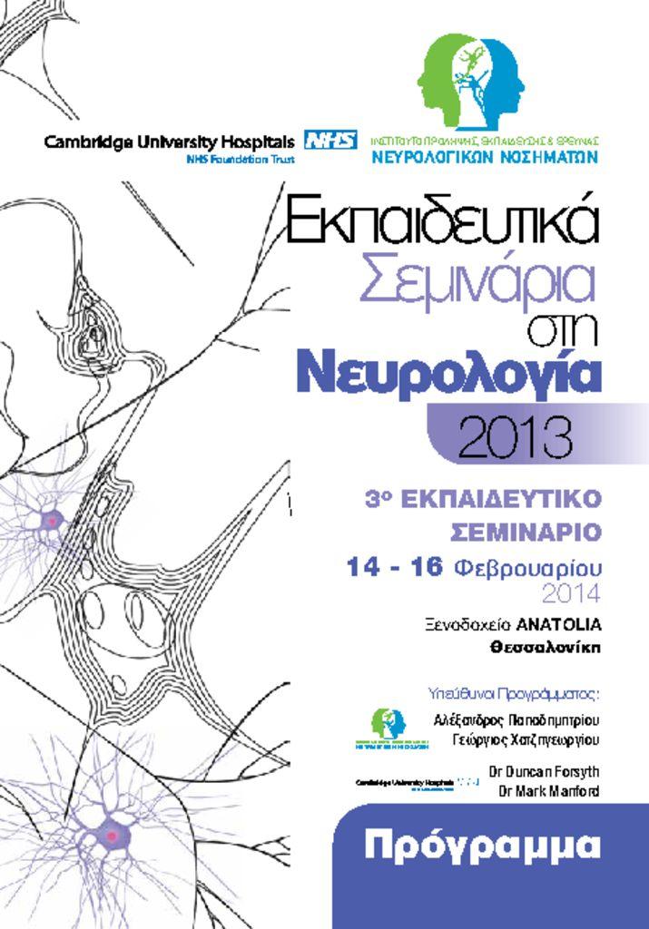 thumbnail of EMNeurology3oESProgram