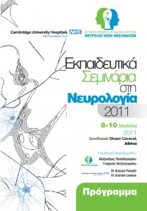 thumbnail of EM_Neurology_MULTIPLE_SCLEROSIS_program