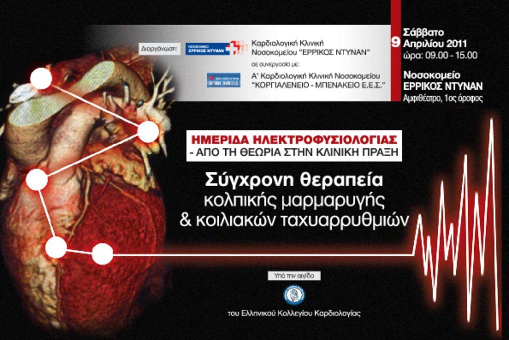 thumbnail of Electrophysiology_Program_printed