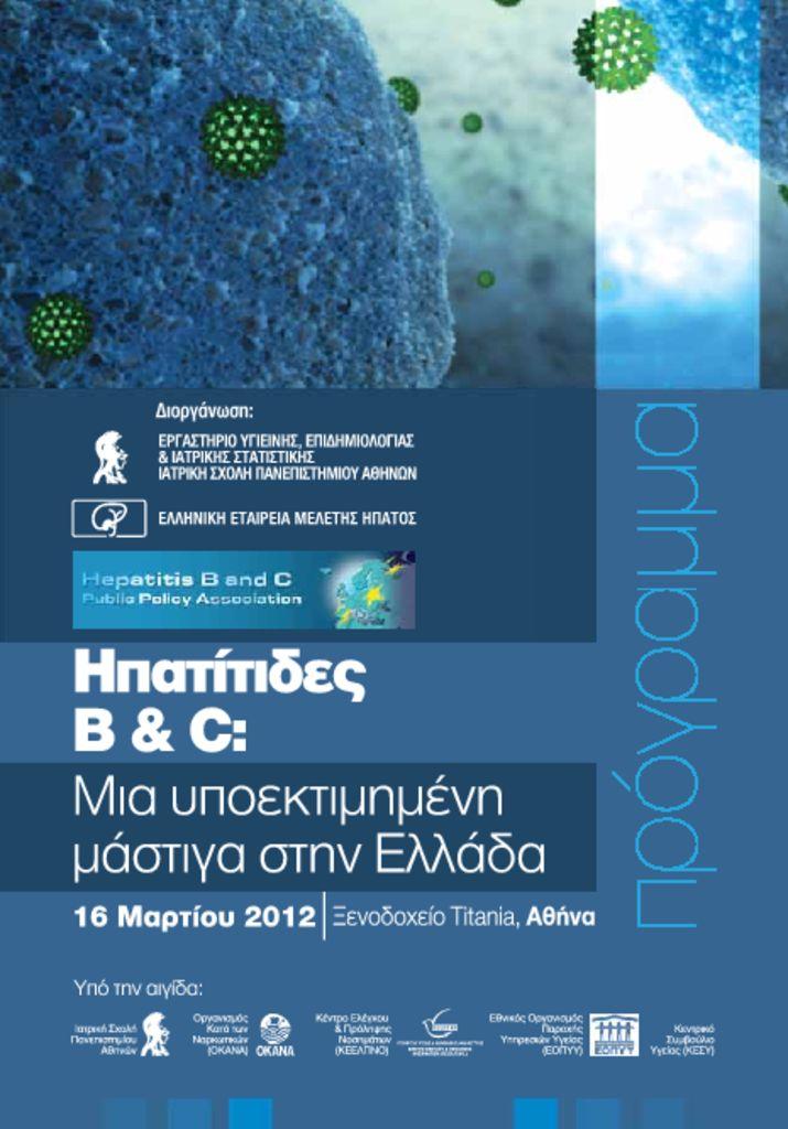thumbnail of HEP_BC_Program