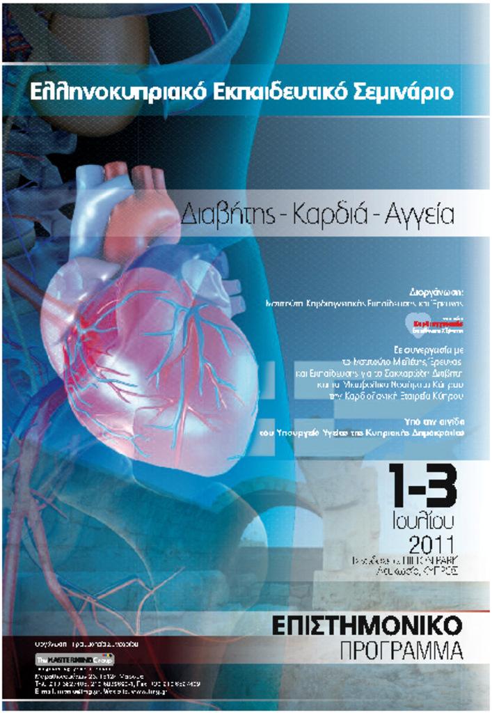 thumbnail of IKEE_Cyprus_program