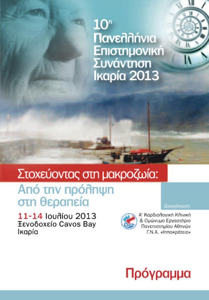 thumbnail of Ikaria2013_Program_8.07_pd