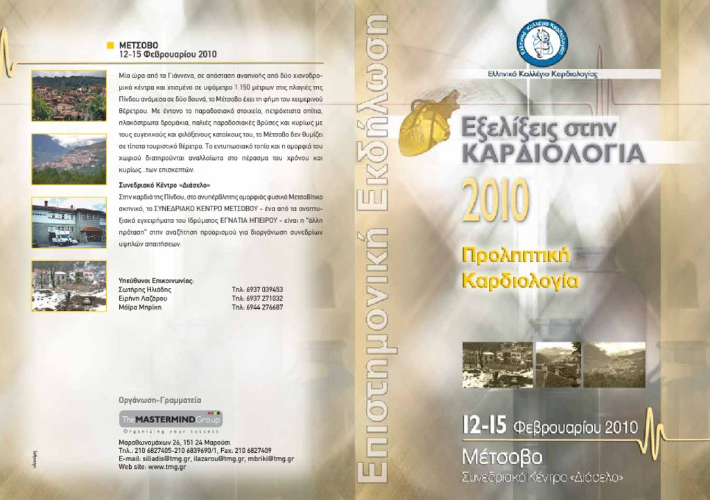 thumbnail of Metsovo_Scientific_Program_printed