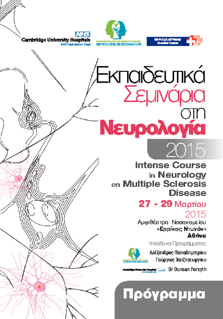 thumbnail of emneurologyprogram2