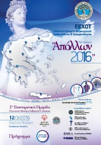 thumbnail of apollon_thessaloniki_program4