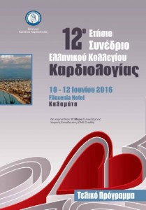 thumbnail of 12th_annual_cardiological_congress_fprogram_2.06