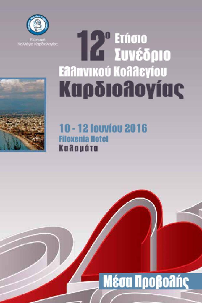 thumbnail of 12th_ekk_cardiological_congress_mesa_provolis