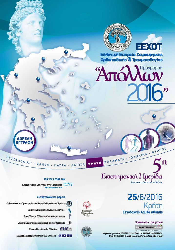thumbnail of apollon2016m_poster_kriti