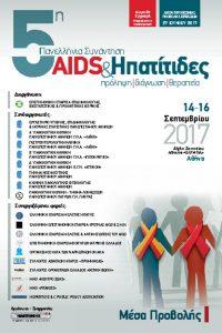 thumbnail of AIDSHEP2017_MesaProvolis