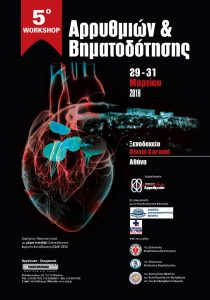5th Workshop-Arrhythmia & Pacing