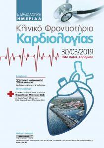 thumbnail of Cardiology_Kalamata 2019_35x50cm