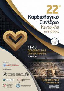 22o Καρδιολογικό Συνέδριο Κεντρικής Ελλάδος