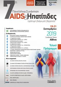7th Panhellenic AIDS and Hepatitis Meeting