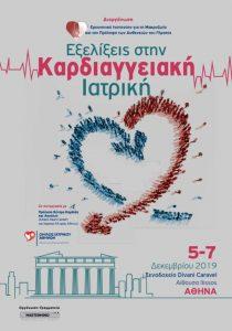 Εξελίξεις στην Καρδιαγγειακή Ιατρική
