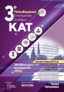 thumbnail of 3rd KAT Hospital Congress_epistim-Site-Final-28-11-19
