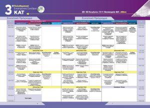 thumbnail of 3rd KAT Hospital Congress_synop final