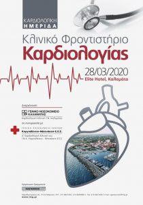 Ημερίδα – Κλινικό Φροντιστήριο Καρδιολογίας