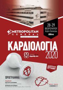 CARDIOLOGY 2020