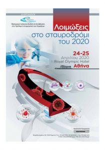Μετεκπαιδευτικό Σεμινάριο Λοιμώξεων «Λοιμώξεις στο Σταυροδρόμι του 2020»