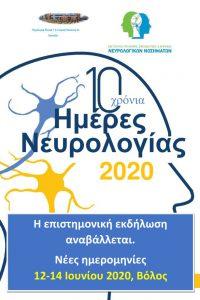 thumbnail of NeurologyDays2020_11abort