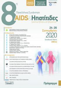 thumbnail of AIDSHEP2020_FP_24-26Sept