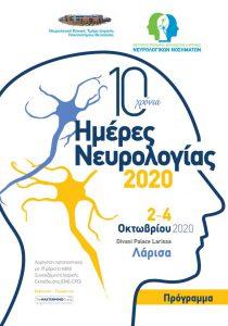 thumbnail of NeurologyDays2020_QRP