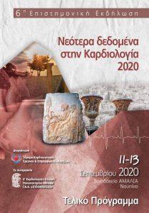 thumbnail of TiNeoteroStinKardiologia_Program_2020