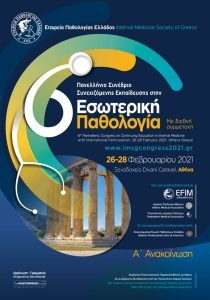6th Panhellenic Congress on Continuing Education in Internal Medicine with International Participation 2021