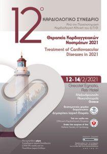12ο Treatment of Cardiovascular Diseases in 2021, Αlexandroupolis Greece