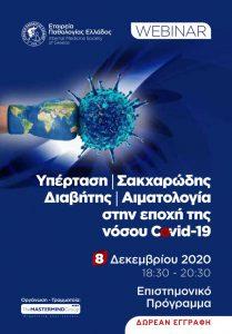 thumbnail of Webinar_Covid19_December 2020-QRP