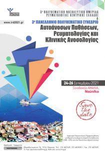 3ο Πανελλήνιο Πολυθεματικό Συνέδριο Αυτοάνοσων Νοσημάτων, Ρευματολογίας και Κλινικής Ανοσολογίας