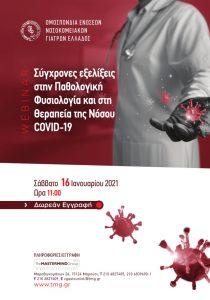 WEBINAR «Σύγχρονες Εξελίξεις στην Παθολογική Φυσιολογία και στη θεραπεία της Νόσου COVID-19»