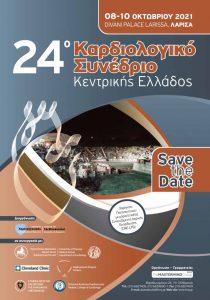 24o Καρδιολογικό Συνέδριο Κεντρικής Ελλάδος