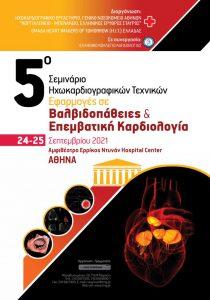 5o Σεμινάριο Ηχωκαρδιογραφικών Τεχνικών: Εφαρμογές σε Βαλβιδοπάθειες & Επεμβατική Καρδιολογία