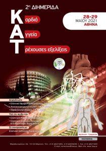 2η Επιστημονική Διημερίδα της Καρδιολογικής & Αγγειοχειρουργικής Κλινικής, ΓΝΑ ΚΑΤ, 2021