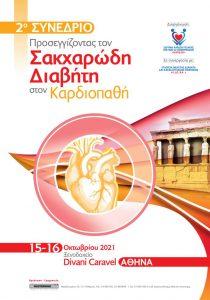 2o Συνέδριο – Προσεγγίζοντας τον Σακχαρώδη Διαβήτη στον Καρδιοπαθή