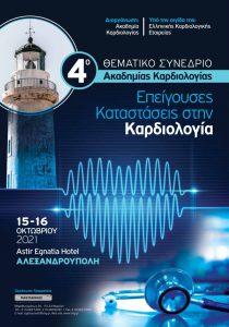 4ο Θεματικό Συνέδριο Ακαδημίας Καρδιολογίας- Επείγουσες Καταστάσεις στην Καρδιολογία