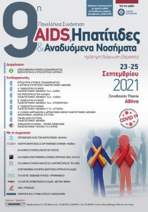 9th Panhellenic AIDS and Hepatitis Meeting