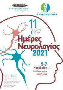 """11ο Πανελλήνιο Συνέδριο """"Ημέρες Νευρολογίας 2021"""""""