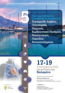 5η Επιστημονική Συνάντηση: Νεότερα δεδομένα – Σύγχρονες θεραπείες σε: Σακχαρώδη Διαβήτη, Παχυσαρκία, Υπέρταση, Καρδιαγγειακά Νοσήματα, Αναπνευστικό, Λοιμώξεις Ανοσοανεπάρκεια