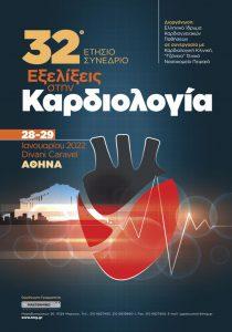 """32ο ετήσιο συνέδριο """"Εξελίξεις στην Καρδιολογία"""""""
