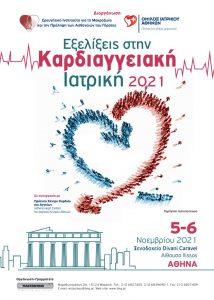 thumbnail of kardiaki iatriki_poster_50x70